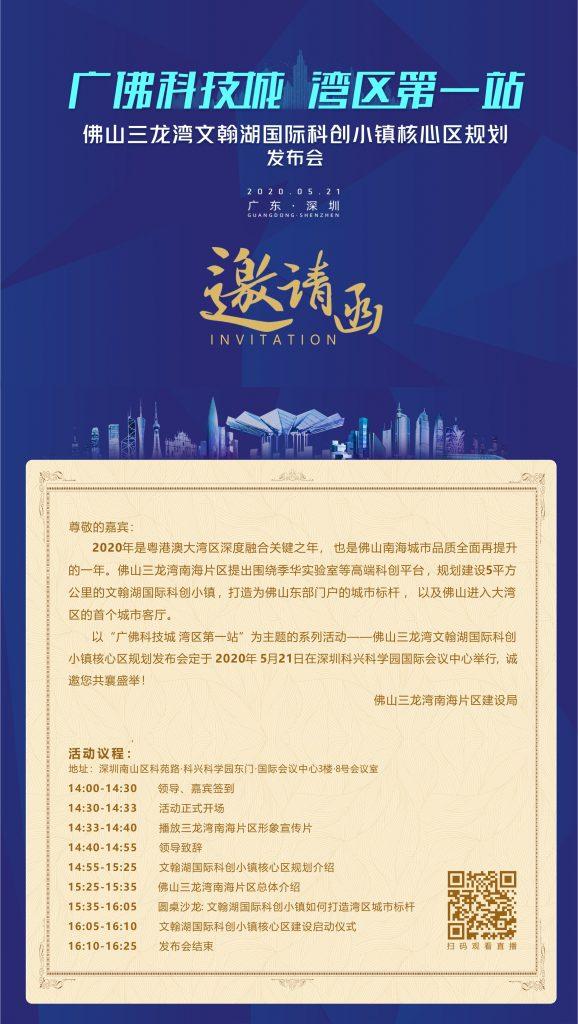 邀请函:佛山三龙湾文翰湖国际科创小镇核心区规划发布会