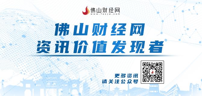 佛山财经网——合作微信:63119918